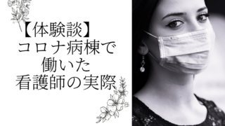 【体験談】コロナ病棟で働いた看護師の実際