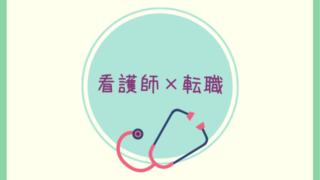 看護師×転職